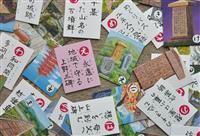 群馬「上野三碑かるた」が完成 ユネスコ「世界の記憶」