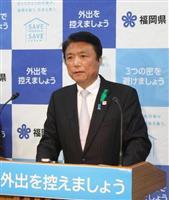 緊急事態宣言2週間 福岡県、570床確保へ 新型コロナ「これからが正念場」