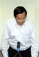 【話の肖像画】台湾元総統・陳水扁(69)(30)スキャンダルの背後に…