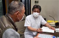 発熱患者を「駐車場診察」 山梨の開業医、新型コロナウイルス感染防止に苦心