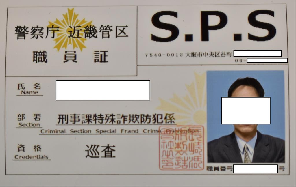 警察庁の職員証偽造 容疑で男を逮捕 奈良県警 - 産経ニュース