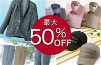 最大50%オフ!春物ファッションアイテムを値下げ販売中
