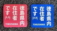 徳島で県外ナンバーに差別的行為 知事指摘 「県内在住」ステッカー販売も