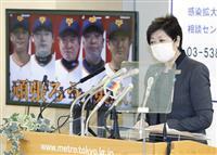 巨人・原監督ら都に5000万円寄付 マスクは4万枚