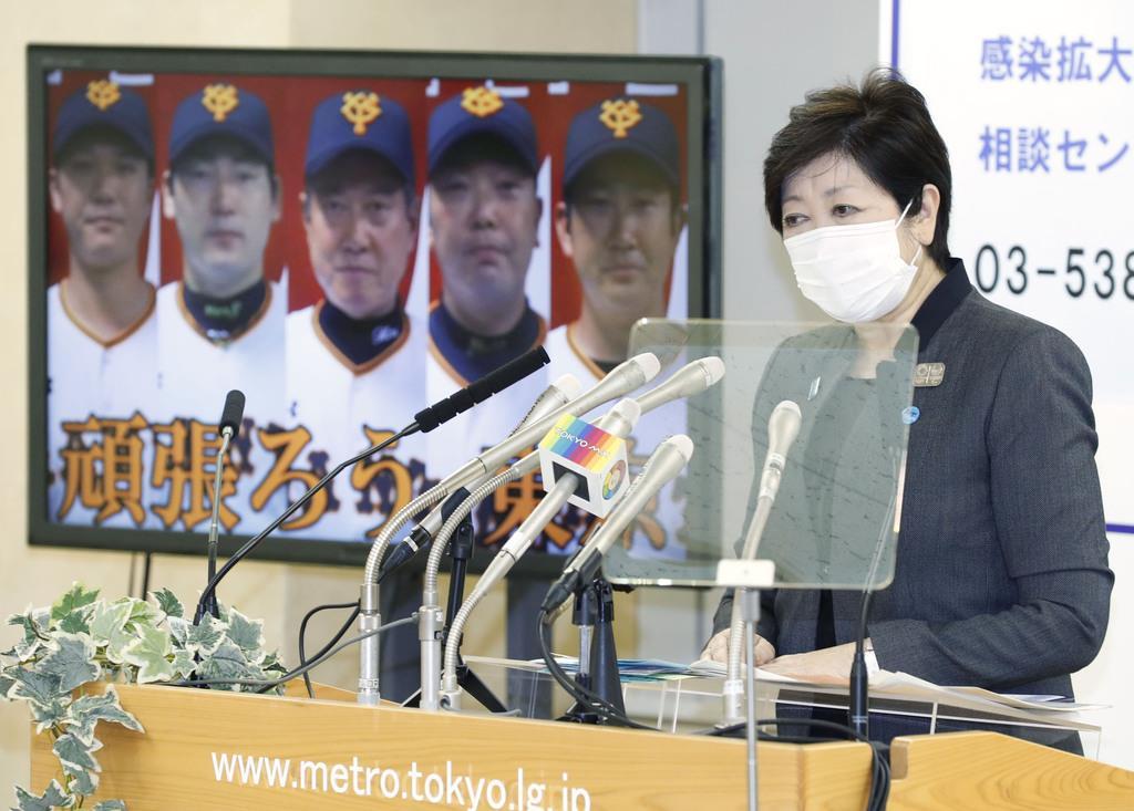 プロ野球巨人の原辰徳監督らからの寄付について話す東京都の小池百合子知事=24日午後、東京都庁