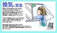 換気、水分補給…漫画家の「在宅勤務心がけ」投稿に反響
