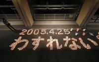 福知山線脱線事故から15年 祈りの杜で「追悼のあかり」