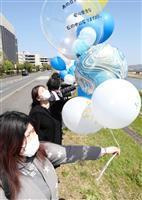 【福知山線脱線事故15年】「忘れない」思いのせた風船、空へ 負傷者の増田さん