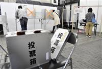 静岡4区補選投票始まる 与野党対決、夜に大勢判明