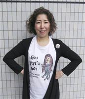 福岡のライブハウスをアマビエで支援 ネットで寄付募る 返礼品に鮎川誠さんデザインTシャ…