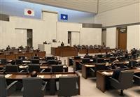 茨城県議会、補正予算963億円可決 過去2番目規模
