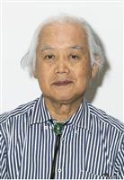 日本のポップアート先駆者、岡本信治郎氏死去