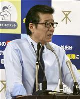 9月入学導入に「大賛成」大阪・松井市長
