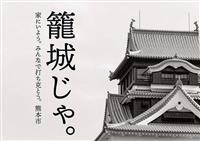外出自粛「籠城じゃ」 熊本城のポスター話題