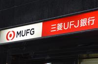 Jリーグへ200億円融資枠 三菱UFJ銀と大筋合意