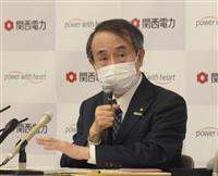 関電、橋下氏の社外取締役案を拒否 松井市長「上っ面」