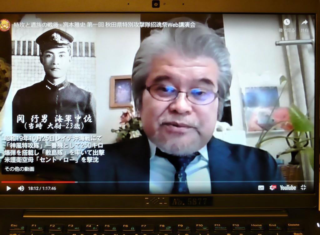 秋田特攻慰霊実行委が講演をネット公開