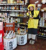 発注ほぼ0で売上7割減 老舗酒屋27歳女将の上昇機運