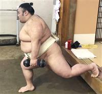 貴景勝、基本運動で鍛える かど番の夏場所へ「今やれることを」