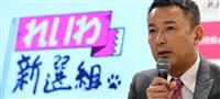 れいわ・山本氏、9月入学に疑問 「ただの音頭」