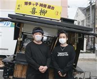福岡の屋台、明かり「消さない」 支援募り再開目指す