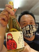 """日本酒「動かずじっと」疫病退散""""赤いダルマ""""の限定ラベル"""
