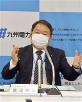 九電、4億円最終赤字 繰り延べ税金資産取り崩し