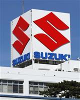 スズキ、静岡の工場停止 3日間、部品調達に遅れ