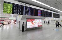 新幹線の改札口閑散「連休とは思えない」