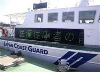 医療従事者に感謝を 福岡海保、巡視艇掲示板にメッセージ