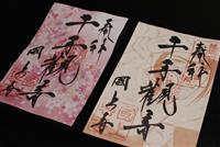 【御朱印巡り】新潟・国上寺 ゆかりの英傑をイケメン化