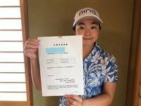 首里城再建へ250万円寄付 上原彩子ら女子ゴルフ14選手
