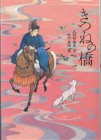 【産経児童出版文化賞】JR賞・久保田香里作『きつねの橋』 歴史的背景知らなくても楽しめ…