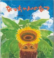 【産経児童出版文化賞】美術賞・伊藤比呂美文、片山健絵『なっちゃんのなつ』 動植物の特徴…