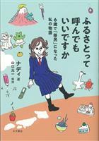 【産経児童出版文化賞】ニッポン放送賞・ナディ著、山口元一解説『ふるさとって呼んでもいい…
