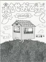 【産経児童出版文化賞】産経新聞社賞・村上慧作『家をせおって歩く かんぜん版』 一味違っ…