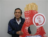 【コロナ禍 それでも前へ】わら納豆人気の復活を 水戸・だるま食品社長、高野正巳さん(7…