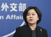 制裁関税言及に反発 中国「いわれのない非難をするな」 米大統領に