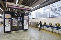 東海道新幹線一時見合わせ 異常表示で緊急停止
