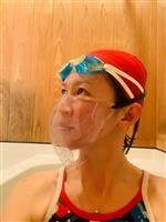 コロナ対策でプール離れを食い止めろ 元競泳選手が指導者用マスク開発