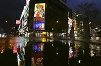 札幌のカラオケ会社破産 新型コロナで来客減