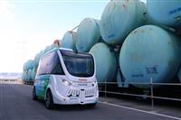【福島第1原発は今】(下)役目を終えた汚染タンクと最新技術で走る自動運転バス