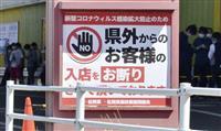 パチンコ店が営業再開 外客規制も徹底されず 佐賀