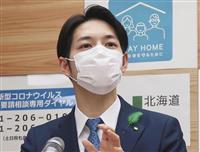 鈴木・北海道知事「第3波にも備え」 月内にPCR検査拡充へ
