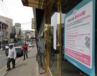 韓国・ソウルのクラブで集団感染計15人、さらに増加か