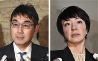 河井夫妻、風当たり強まる 参院選公選法違反事件