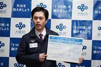 維新、支持率で野党トップ 吉村知事の対応評価か