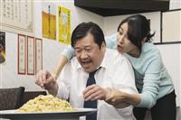 【TVクリップ】「浦安鉄筋家族」佐藤二朗「あっけらかんと笑顔になって」
