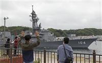 護衛艦「きりさめ」出航 中東で情報収集後継