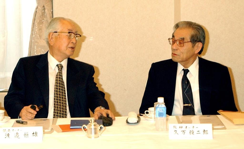 2002年のオーナー会議で話し込む巨人の渡辺恒雄オーナー(左)と阪神の久万俊二郎オーナー